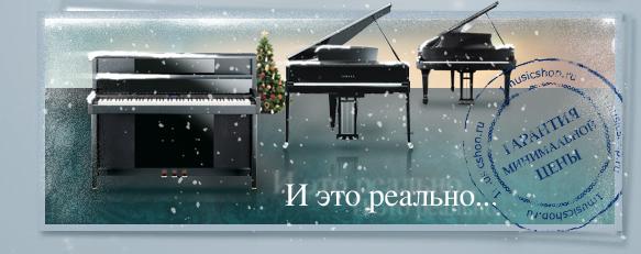 Купить рояль, пианино или дисклавир